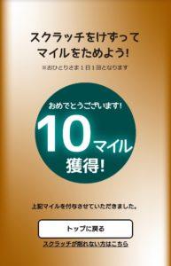 マックスバリュ九州公式アプリのスクラッチ