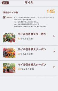 マックスバリュ九州公式アプリ