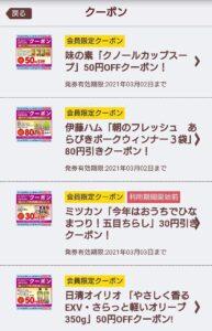 マックスバリュ九州公式アプリのクーポン画面