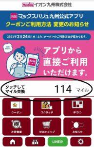 マックスバリュ九州公式アプリのトップページ