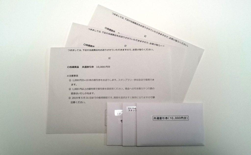 2018年みつせ高原キャンペーンの当選品