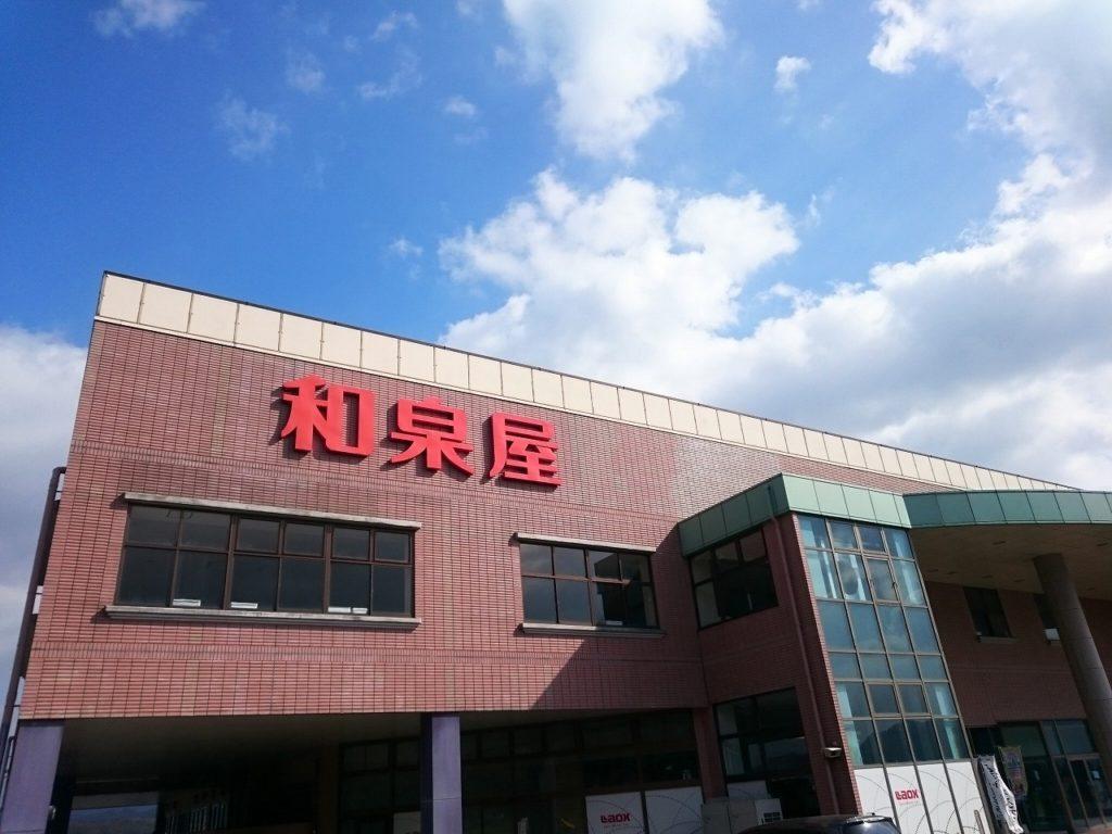 和泉屋 大塔インター店