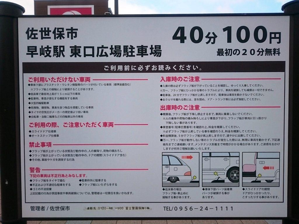 早岐駅東口広場駐車場