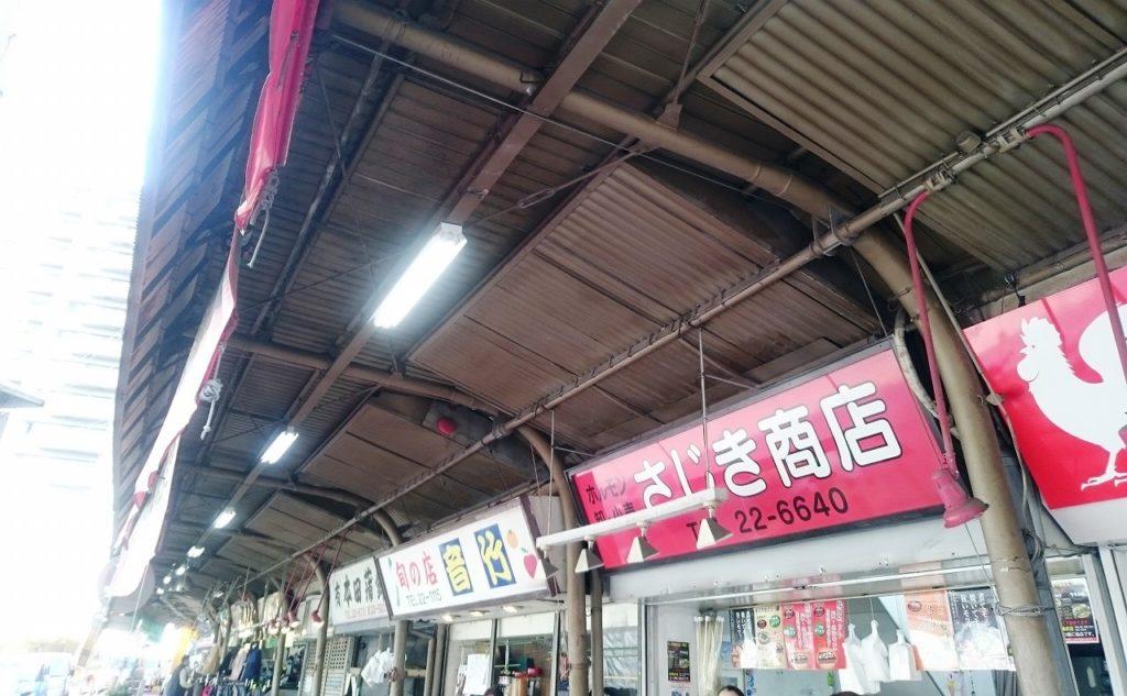 さじき商店