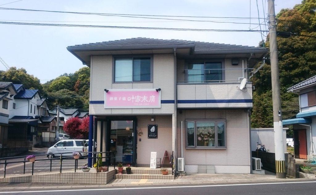 菓子厨房Kanoya