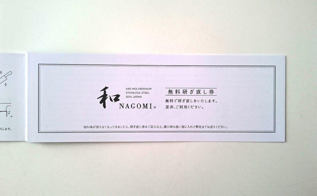 和NAGOMIの無料研ぎ直し券