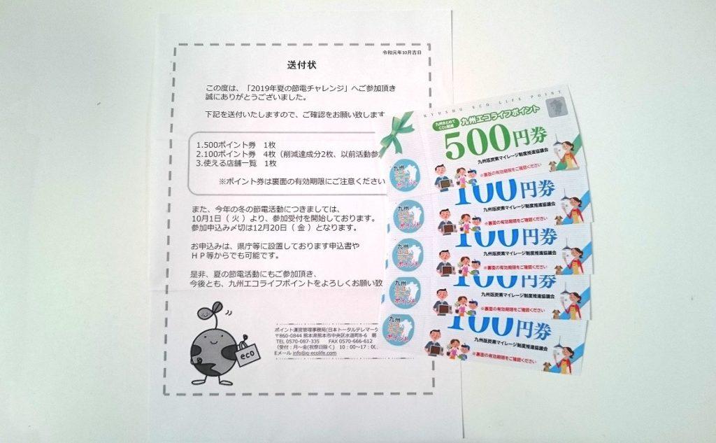 九州エコライフポイントのポイント券