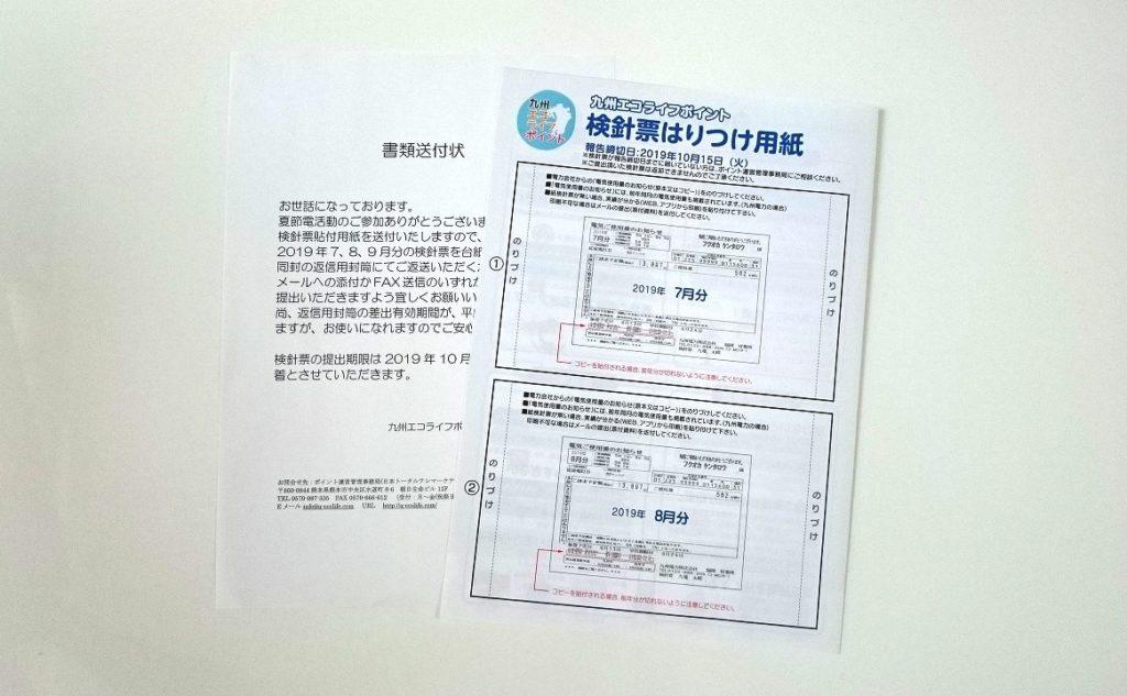 九州エコライフポイントの検針票提出用紙