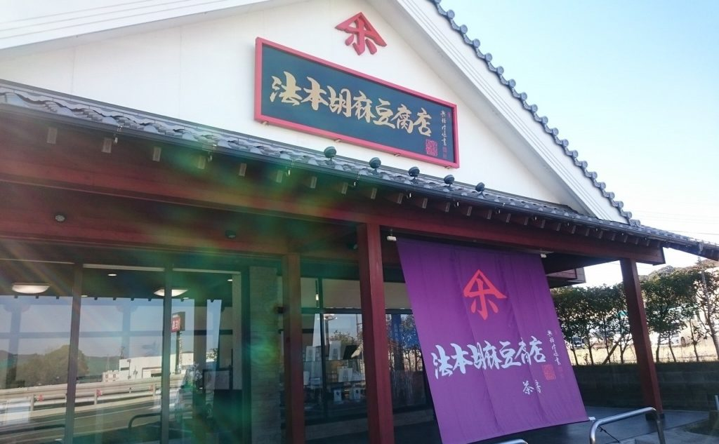 法本胡麻豆腐店