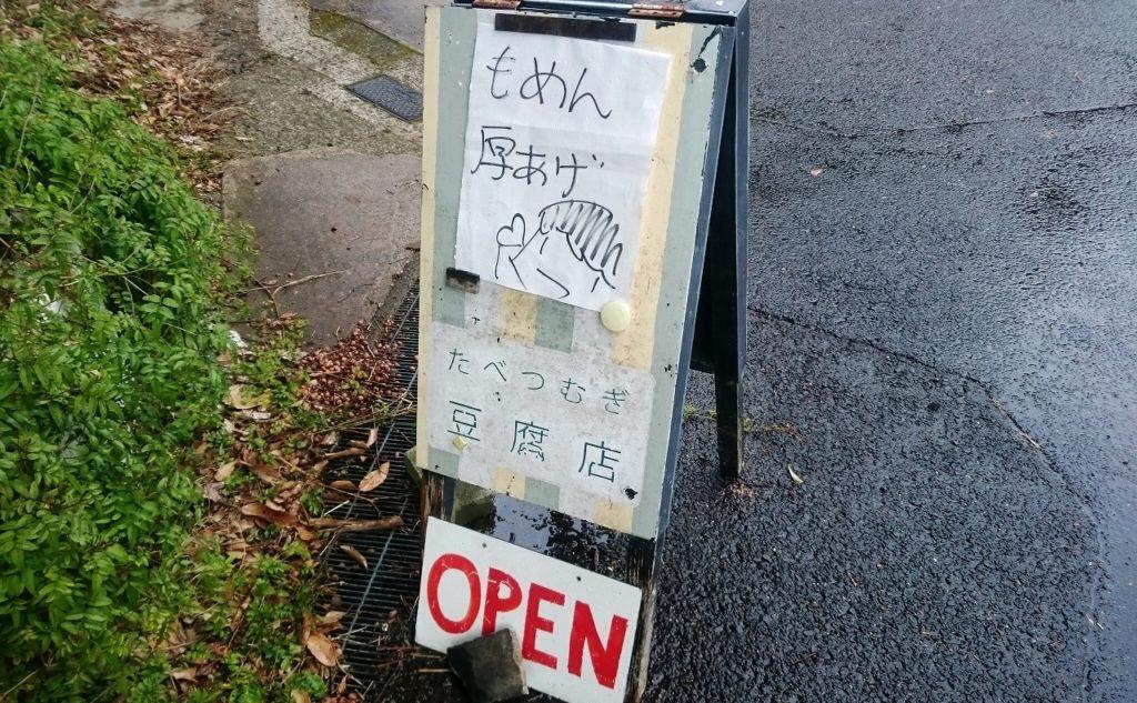 たべつむぎ豆腐店