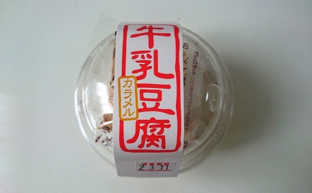 酒菜谷の牛乳豆腐