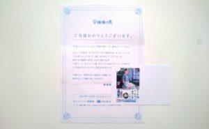 揖保乃糸オリジナルクオカード