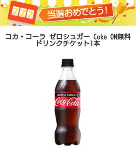 コカ・コーラゼロシュガーのドリンクチケット