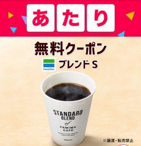 コーヒーのクーポン