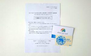 エレナギフトカード2,000円分