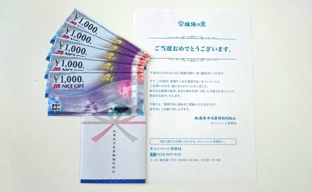 ギフト券5,000円分