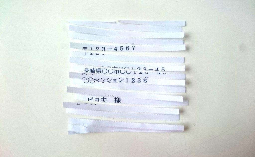 無印良品のハンドシュレッダーでカットした紙
