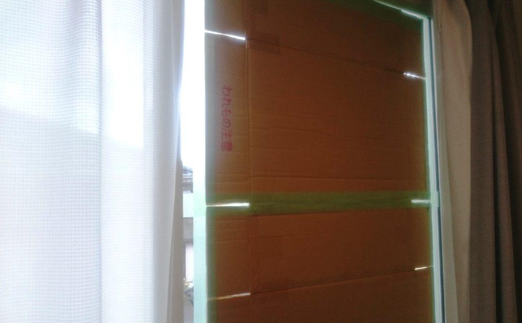 段ボールを貼った窓
