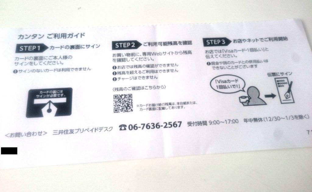 Visaギフトカードのご利用ガイド