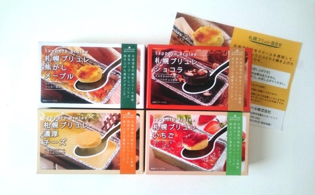 みれい菓の札幌ブリュレ詰合せ