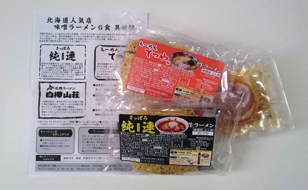 北海道人気店の味噌ラーメン