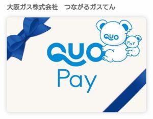 QUOカードPay 100円分
