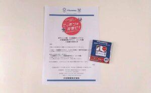 久光製薬オリジナル 47都道府県デザインピンズ