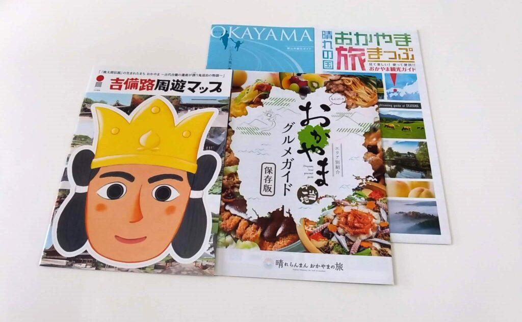 みんたびでお取り寄せした岡山市の観光パンフレット