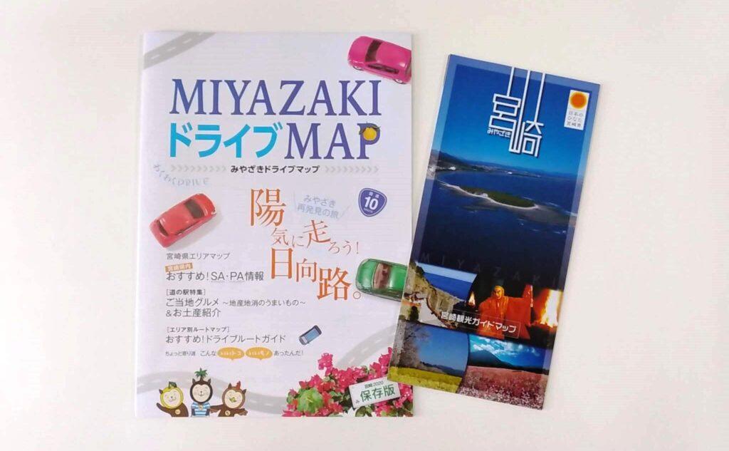 みんたびでお取り寄せした宮崎県の観光パンフレット