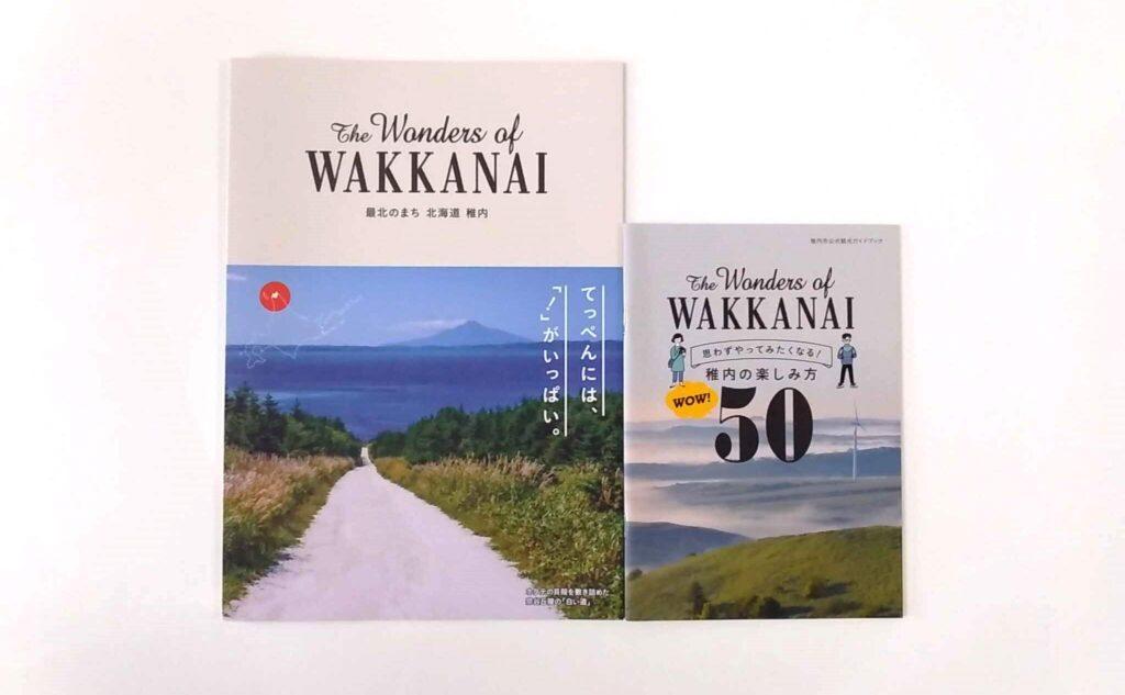 みんたびでお取り寄せした北海道稚内市の観光パンフレット