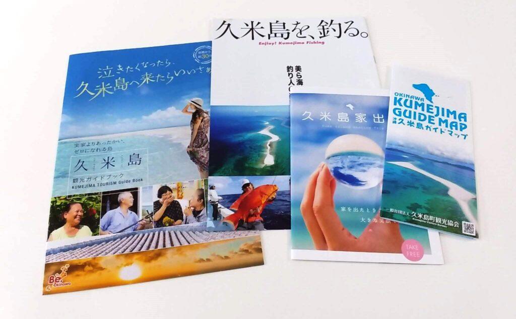 みんたびでお取り寄せした沖縄県久米島の観光パンフレット