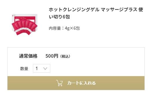 使い切り6包は500円