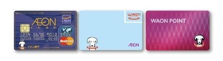イオン九州アプリの登録に必要なカード
