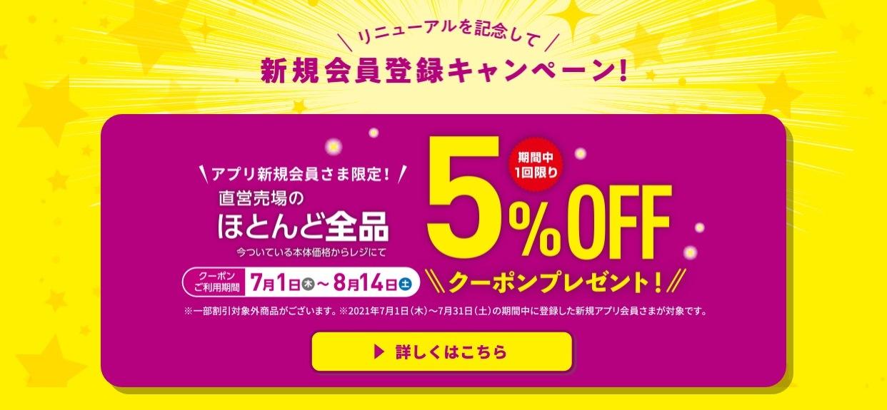 イオン九州アプリ 新規会員登録で5%OFF