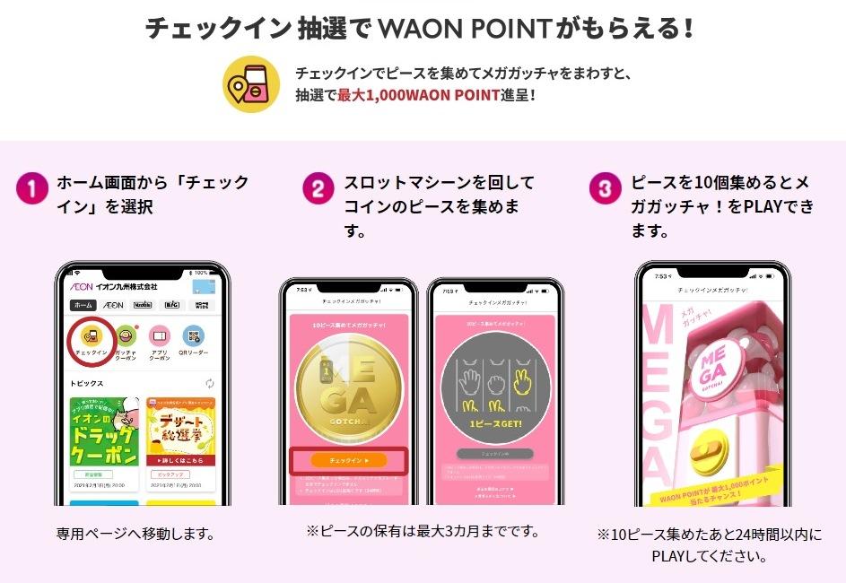 イオン九州アプリのチェックイン