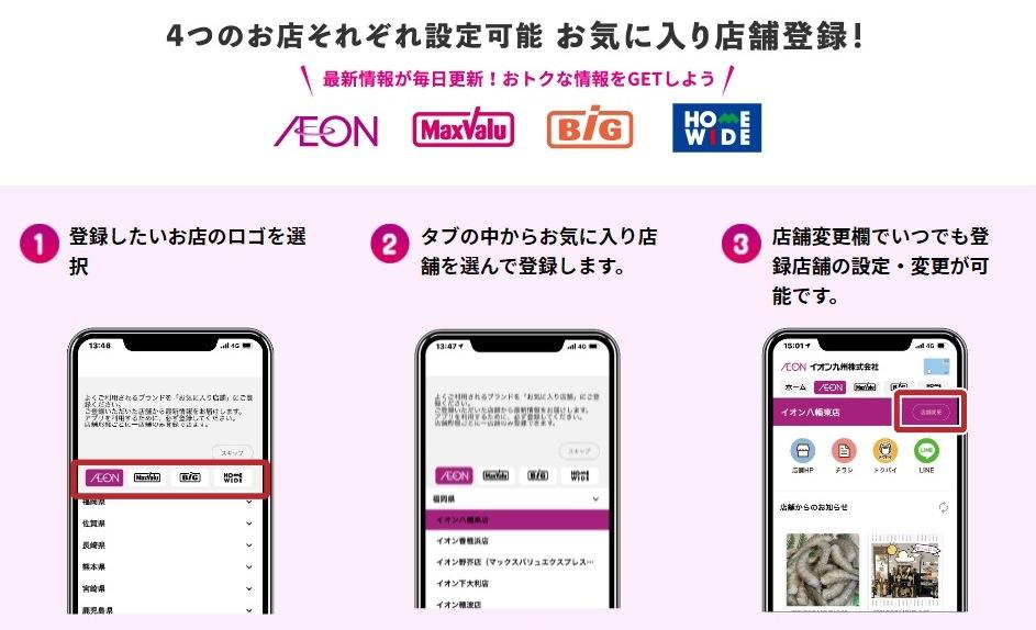イオン九州アプリのお気に入り店舗登録