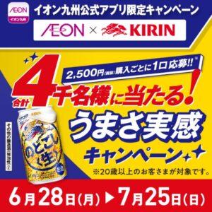 イオン九州アプリ限定キャンペーン