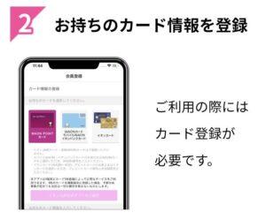 イオン九州アプリの登録方法
