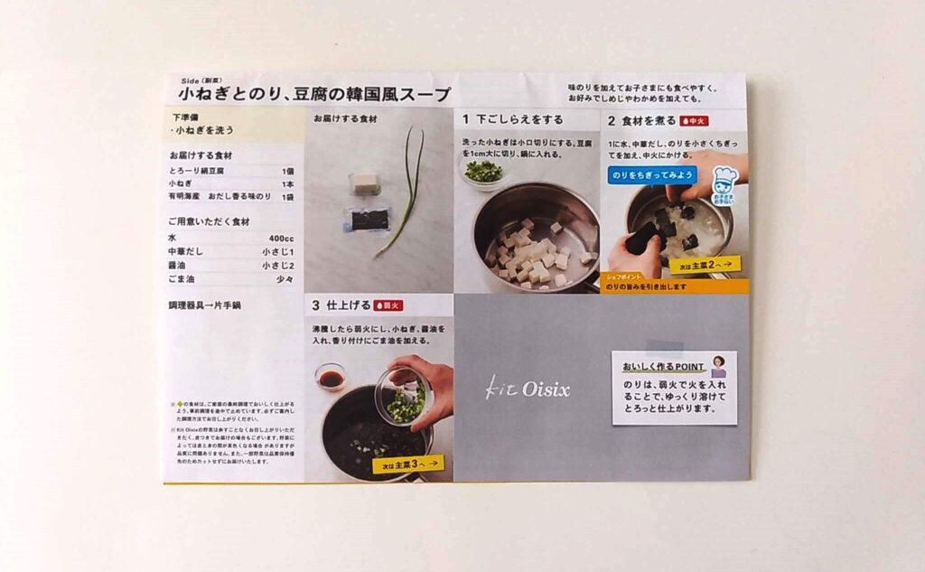 副菜「小ねぎとのり、豆腐の韓国風スープ」の作り方