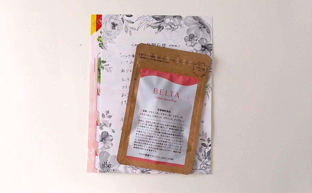 ベルタ葉酸マカプラスのサンプル