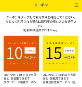マツキヨ公式アプリのクーポン