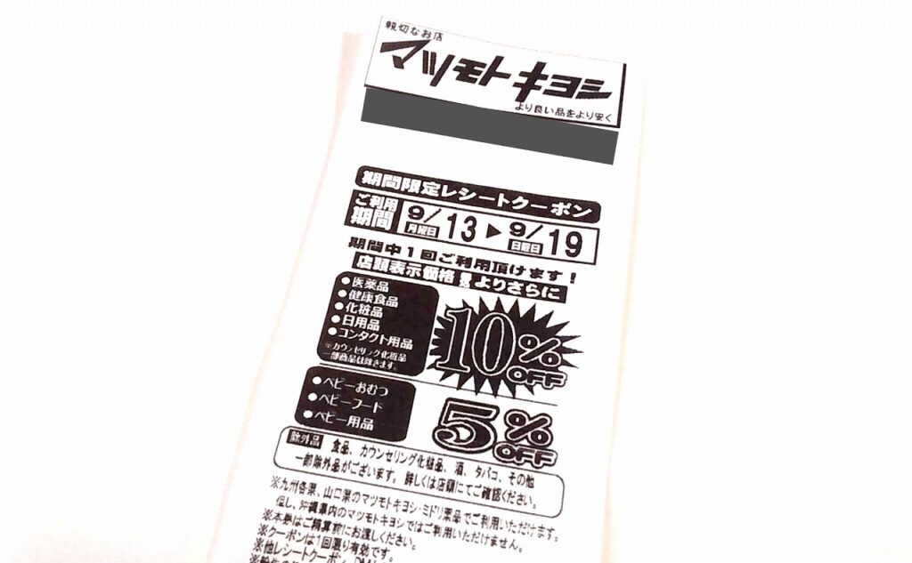 マツキヨのレシートクーポン