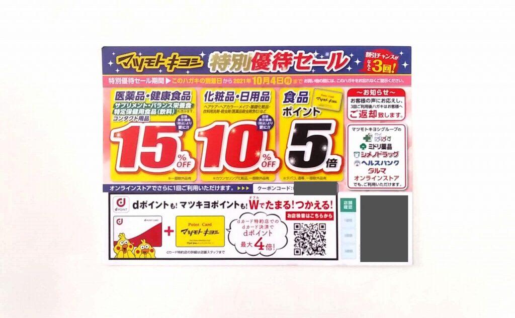 マツキヨの特別優待セール
