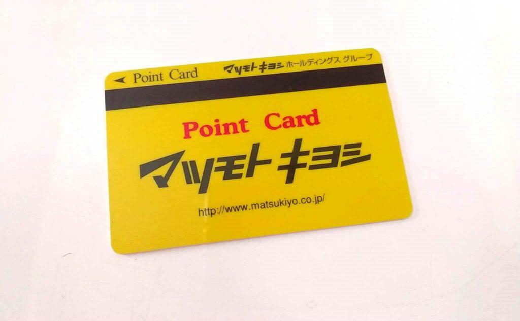 マツモトキヨシのポイントカード